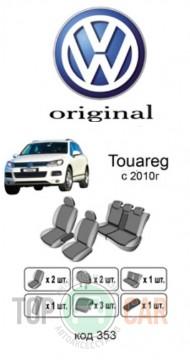 Оригинальные чехлы VW Touareg 2010-2014